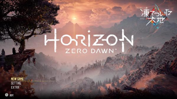 horizon001